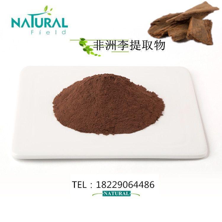 臀果木提取物 C29H50O  纯粉 非洲李提取物 植物甾醇 直销 包邮