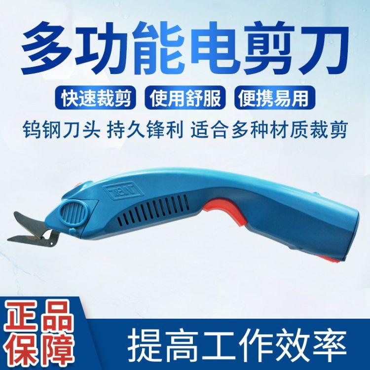 WBT多功能电动剪刀手持式裁布机皮革箱包鞋厂修边服装裁剪刀