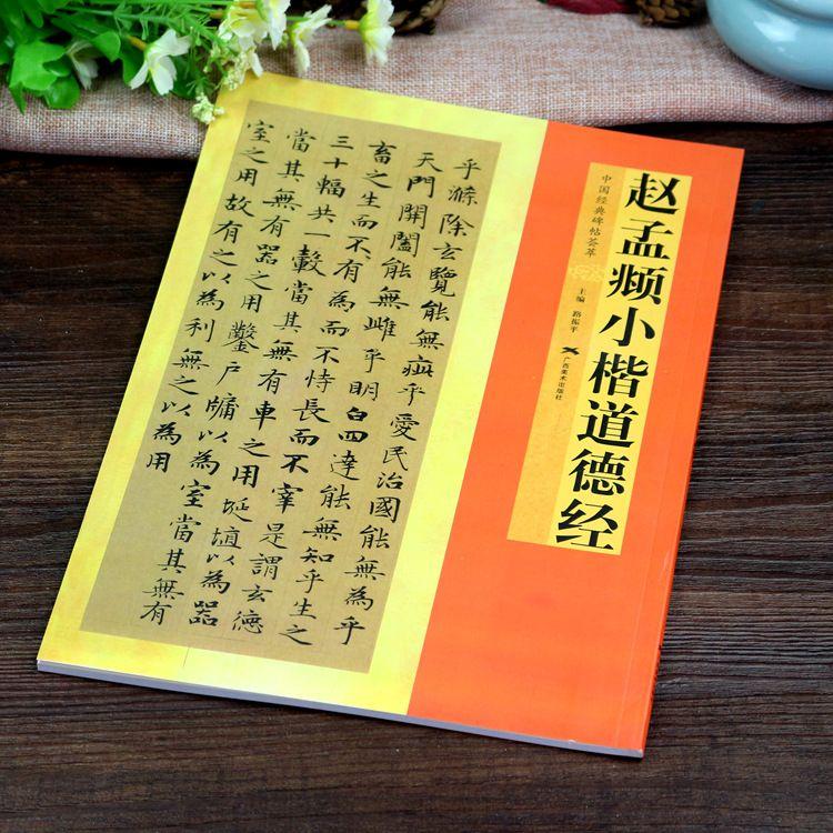 赵孟頫小楷道德经习字帖名家书法经典-成人书法入门练习字帖碑帖