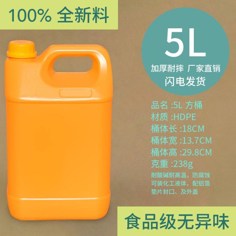 现货食品级5升塑料桶 方形带盖扁壶洗衣液桶酒油桶 5L塑料桶10斤