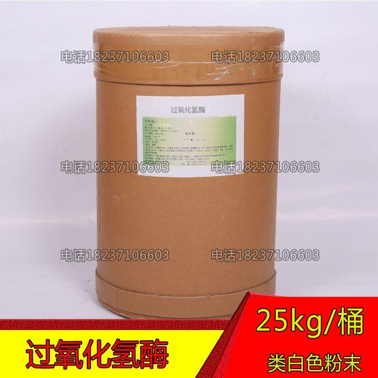 厂家食品级 过氧化氢酶 化妆品分解过氧化氢用酶制剂
