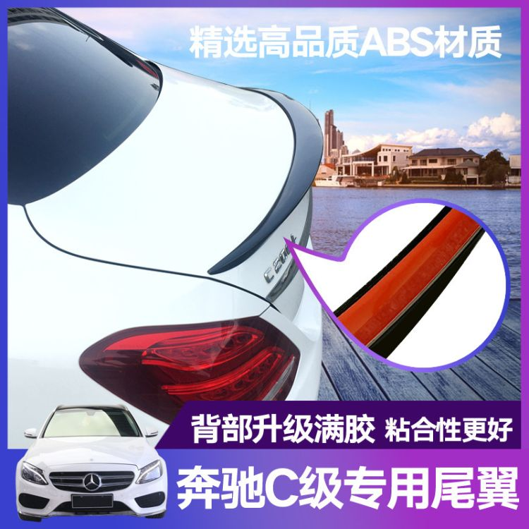 适用15-18奔驰C级AMG款尾翼 W205 C200L ABS烤漆尾翼 奔驰C级改装