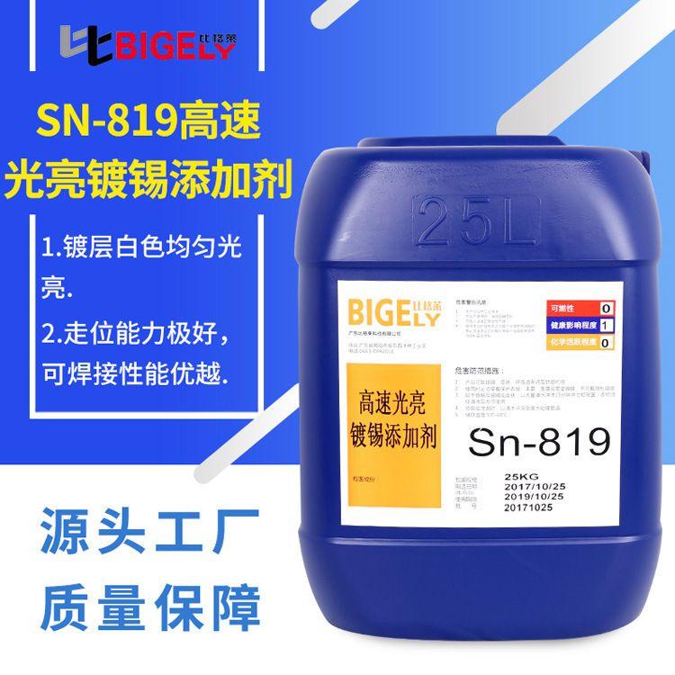 镀锡添加剂系列 Sn-819高速光亮镀锡添加剂 金属光亮剂加工助剂