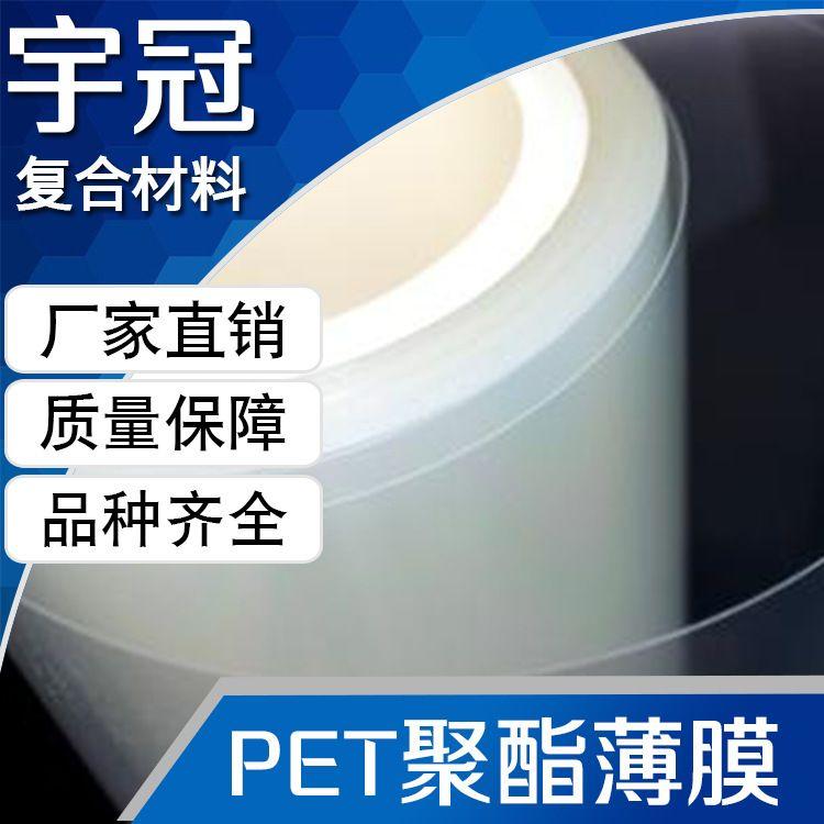 pet聚酯薄膜 白色透明原膜薄膜 厂家直销质量保证可定制 举报