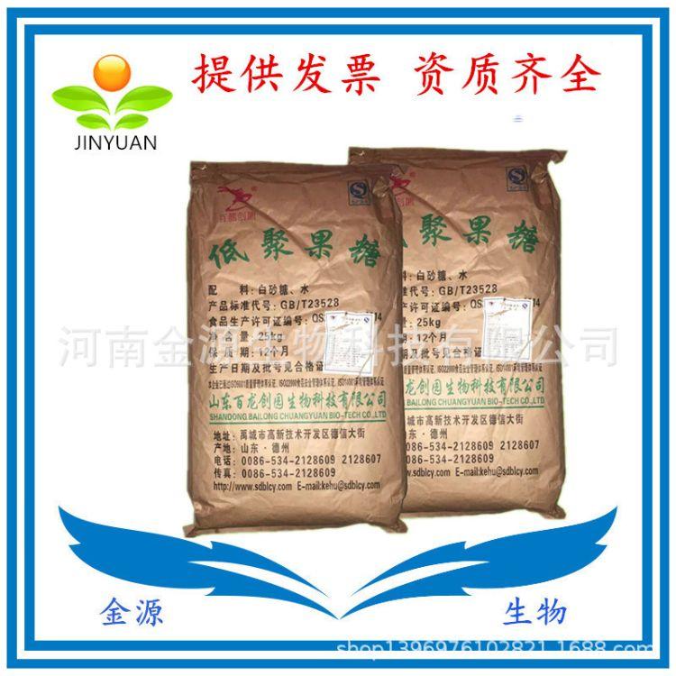 金源供应食用低聚果糖 果寡糖 食品级低聚果糖粉 甜味剂 含量95