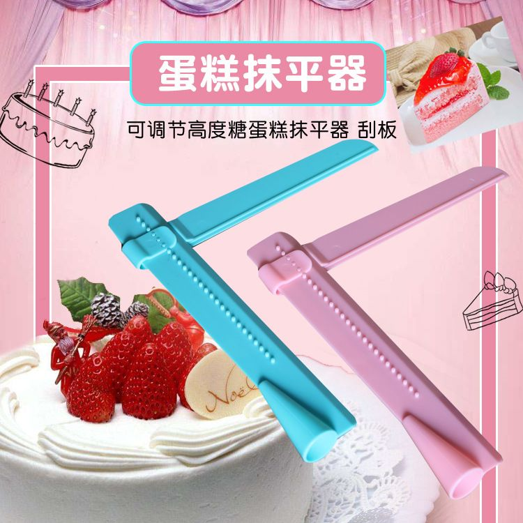 可调节高度奶油翻糖蛋糕抹平器 刮板 蛋糕表面处理工具 OPP袋