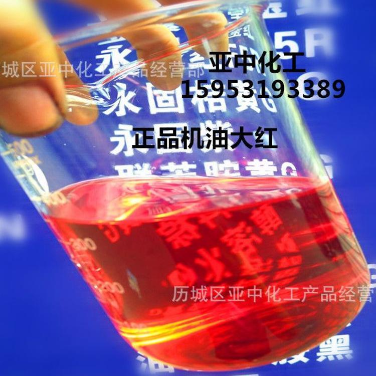 零售油性体系着色用油性透明染料 油品着色专用染料 油溶透明色粉