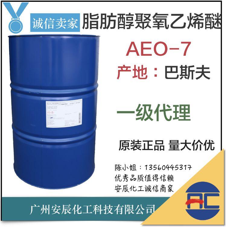 巴斯夫AEO-7 表面活性剂 乳化剂 脂肪醇聚氧乙烯醚 aoe7