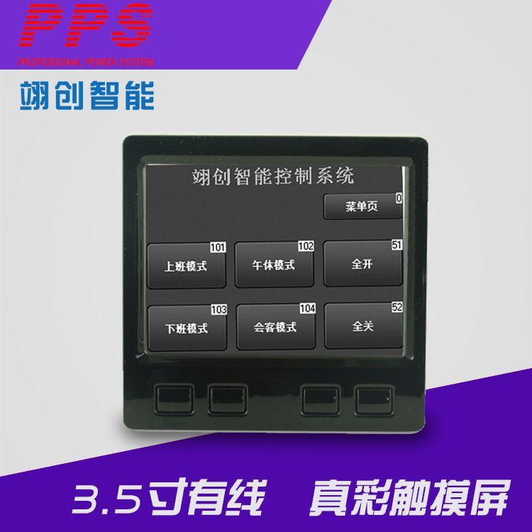 3.5寸智能调光控制面板-智能照明控制模块-调光控制器-开关控制器