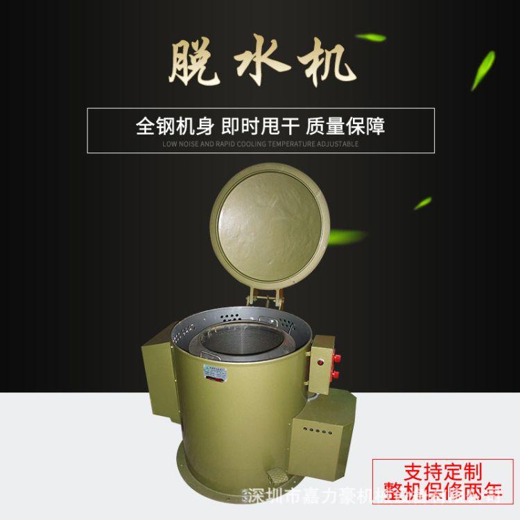 工业脱水机 热风离心干燥机烘干脱水机甩干机 工业用干燥脱水机