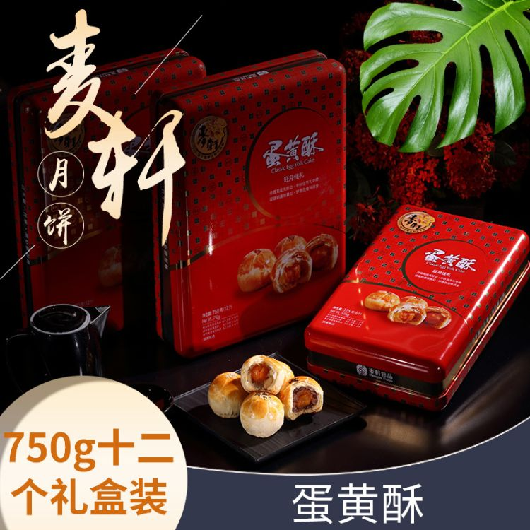 厂家直销中秋节月饼 酥皮广式特色月饼 送礼蛋黄酥礼盒装月饼