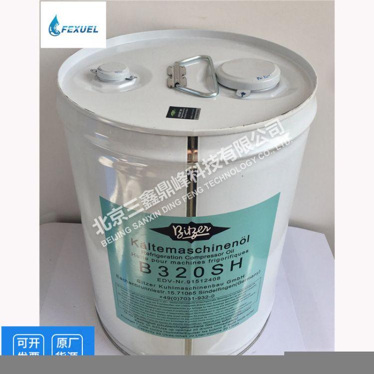 比泽尔B320SH冷冻油 比泽尔冷冻油全系列直销