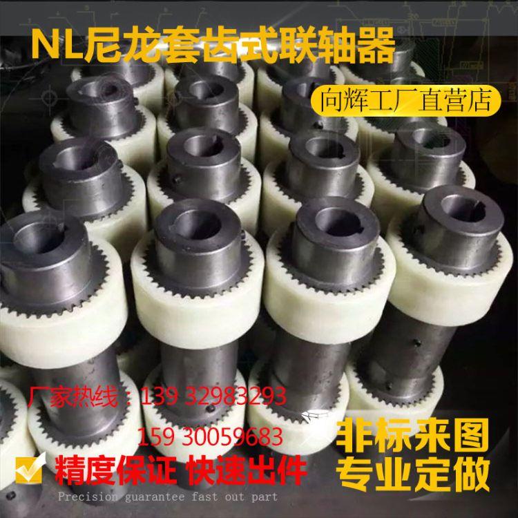 NL型尼龙内齿圈弹性联轴器尼龙齿式联轴器nl联轴器