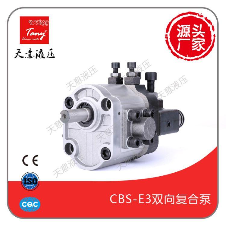 提供复合双向齿轮油泵CBS-D320 电液推杆中小型工程机械专用