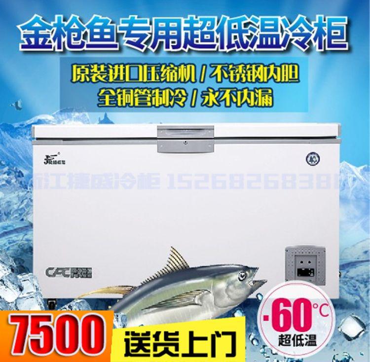 -60度超低温冷冻柜308L金枪鱼低温冰柜速冻保存箱-40大型实验冰箱