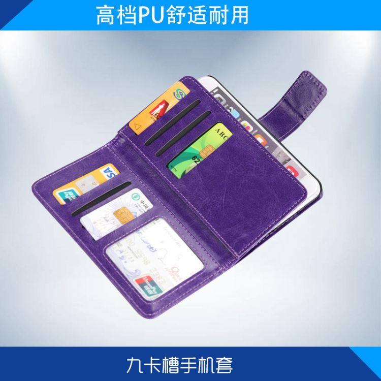 手机皮套 九卡槽手机PU皮套钱包皮套手机通用 厂家直销 批发