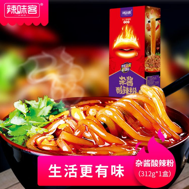 辣味客重庆手工粉方便酸辣粉丝杂酱红薯酸辣粉单盒312g