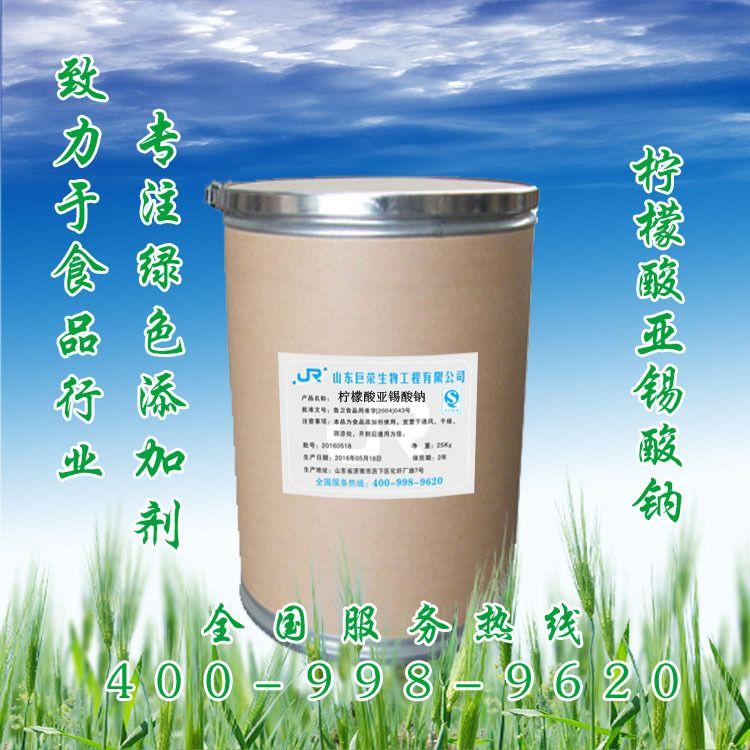 直销 柠檬酸亚锡酸钠  食品级 抗氧化剂 柠檬酸亚锡酸钠