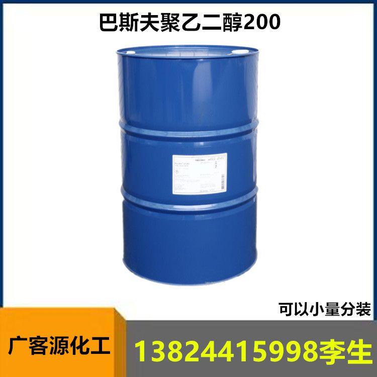 原装正品-陶氏DOW聚乙二醇PEG200 巴斯夫聚乙二醇200