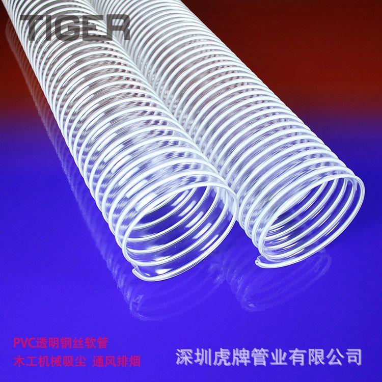 钢丝骨架塑料软管 PVC透明钢丝软管 塑料钢丝软管 PVC钢丝伸缩管