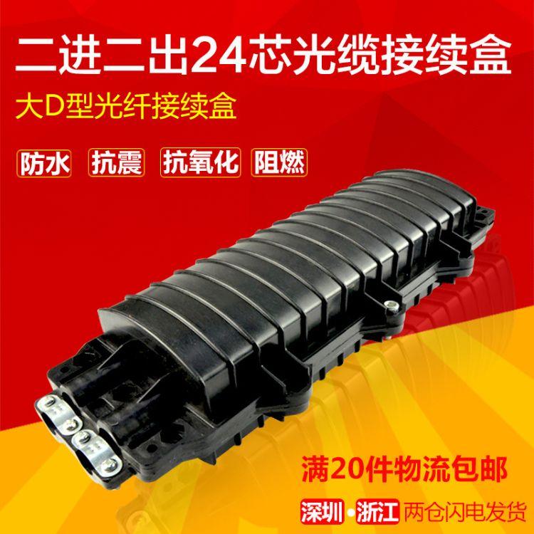 二进二出接续盒24芯接头盒防水光纤接续盒熔接包光缆接续盒大D型