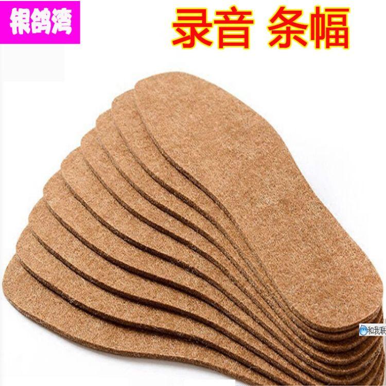 供应火爆地摊货源羊毛毡鞋垫 保暖毛毡鞋垫 吸汗羊毛鞋垫驼绒鞋垫