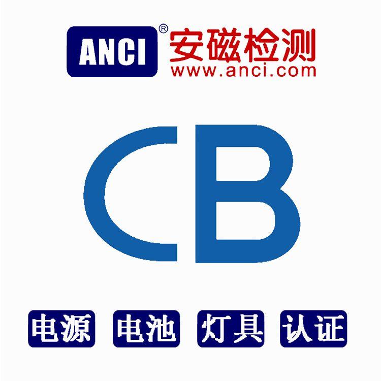 国际CB认证办理咨询 CB认证质检报告 CB认证检测报告第三方机构