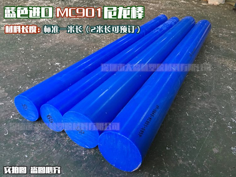 MC901蓝色尼龙板,PA6米黄色棒材、黑色尼龙棒,红色尼龙棒 批发