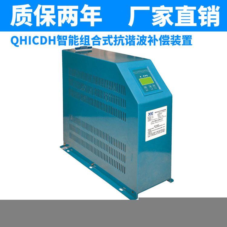 QHICDH抗谐波组合式智能电容器 补偿电力电容补偿装置