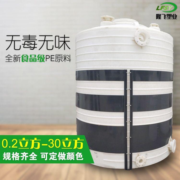 定做8立方PE储罐 母液储存桶 8吨PE耐酸碱塑料水塔