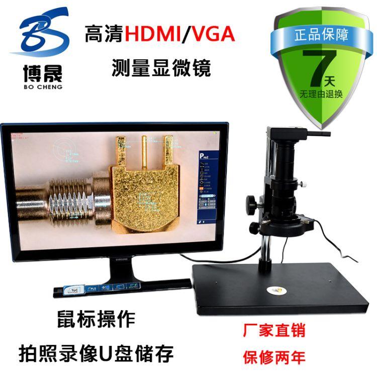 测量显微镜高清拍照存储刻度线BC200VGA数码检测仪电子工具放大镜