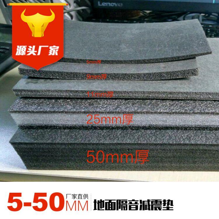 减震垫楼板隔音 xpe楼板隔音减震垫 5mm楼板隔音减震垫减震板吸音