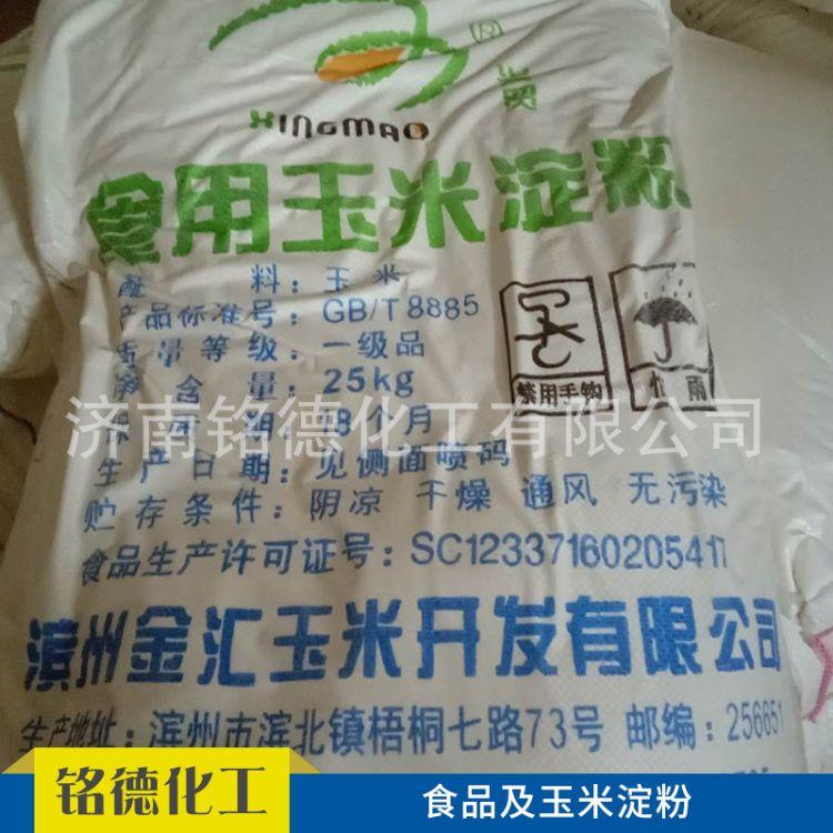 直销食品级玉米淀粉 预糊化淀粉 木薯淀粉