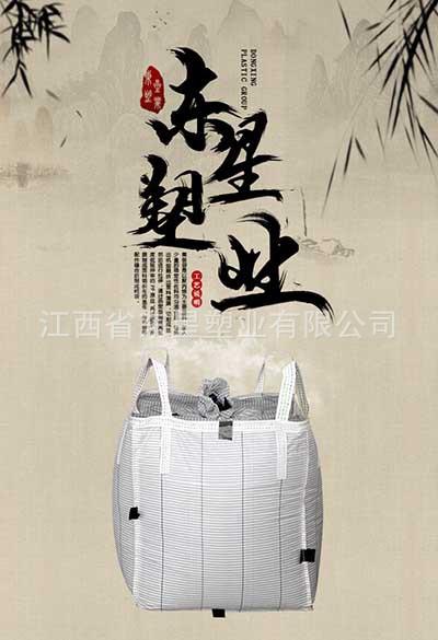 江门吨包袋厂家供应集装袋-二手太空袋