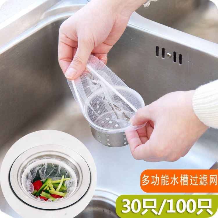 厨房用品过滤网100只装 厨房水槽一次性手提式漏网过滤网垃圾袋