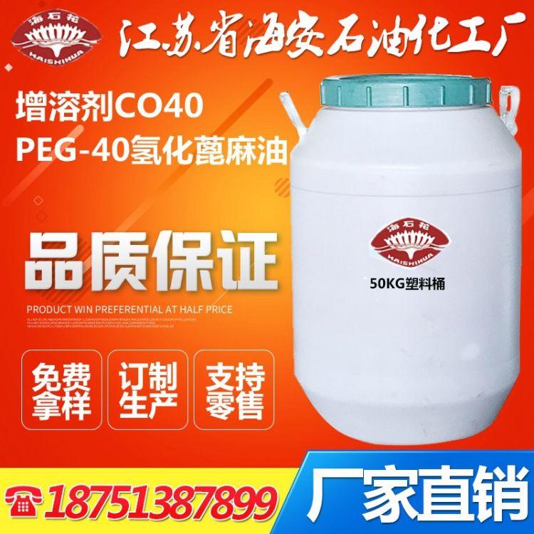 香精增溶剂CO40   PEG-40氢化蓖麻油  香料增溶剂  CremophorCO40