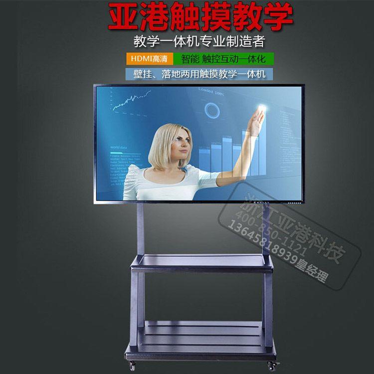 亚港通84寸触摸屏触摸教学一体机电子白板一体机触控成教培训幼教