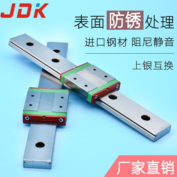 国产小型直线导轨线性精密滑轨滑块 微型直线导轨加宽型MGW系列