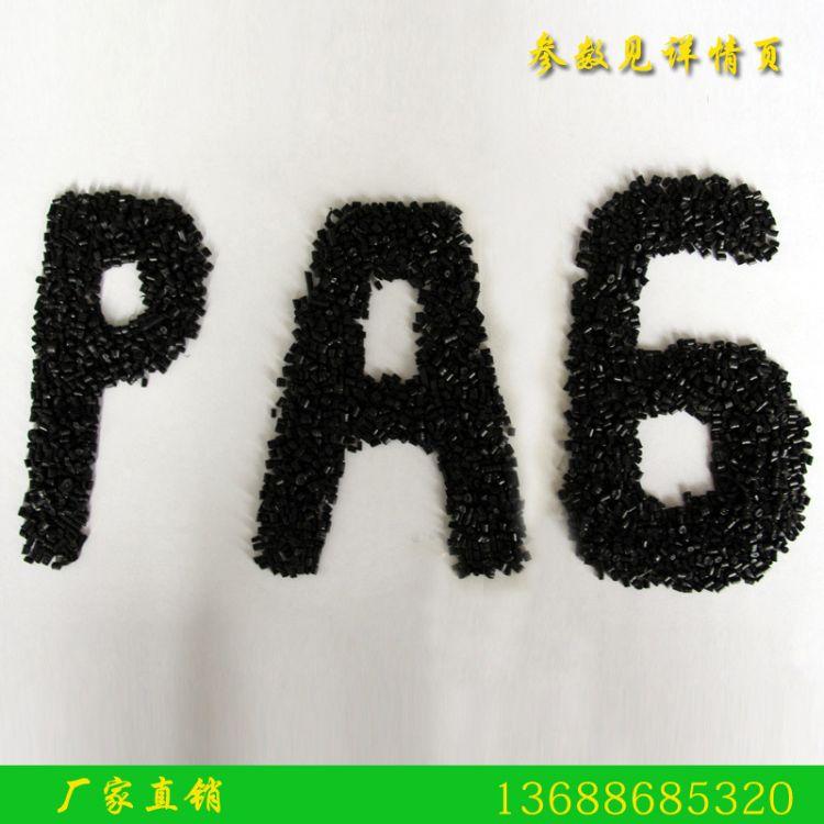 供应PA6增强尼龙料 PA6再生颗粒 加纤30PA6尼龙颗粒
