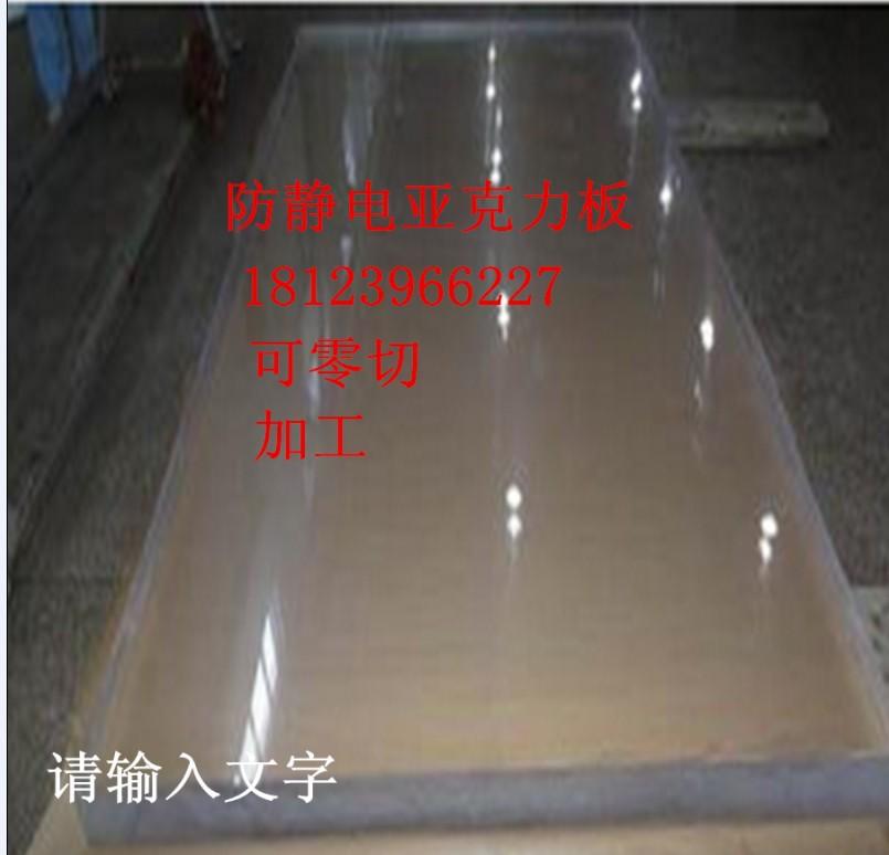 防静电亚克力板 防静电有机玻璃  黑色亚克力 茶色有机玻璃2-10mm