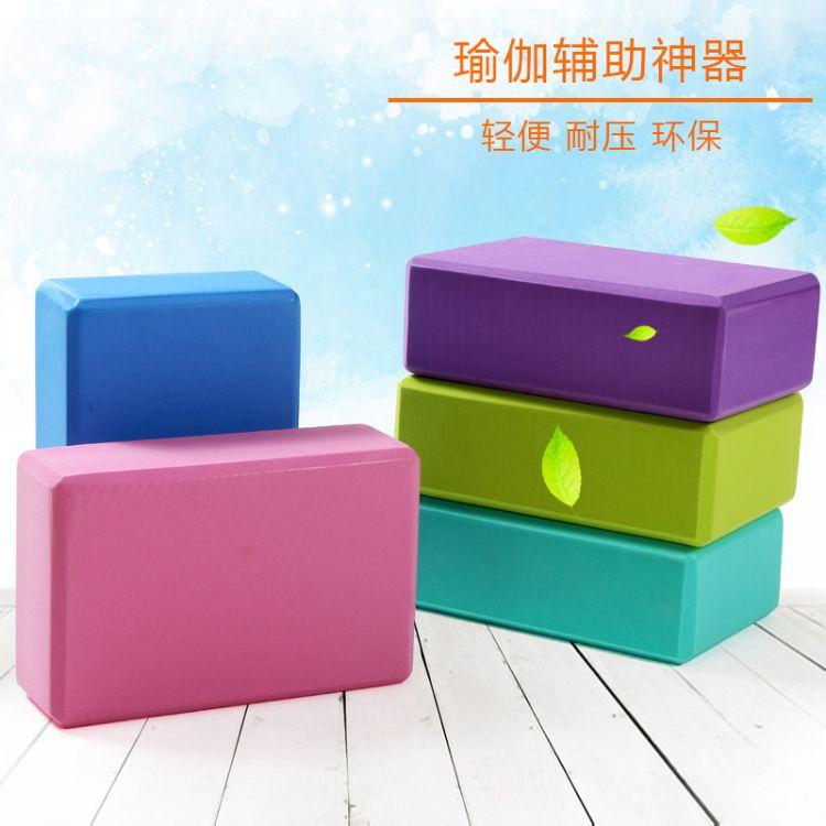 供应eva瑜伽砖高密度环保 加厚彩色瑜伽砖块 瑜伽舞蹈用品加工