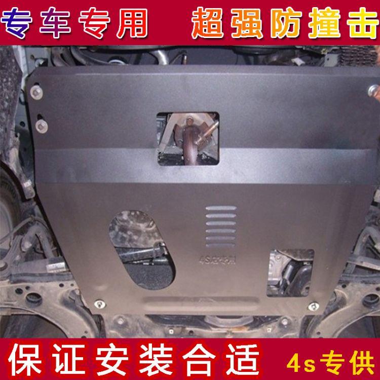 2018新款汽车底盘装甲挡板保护板防护底板16/17专用发动机下护板