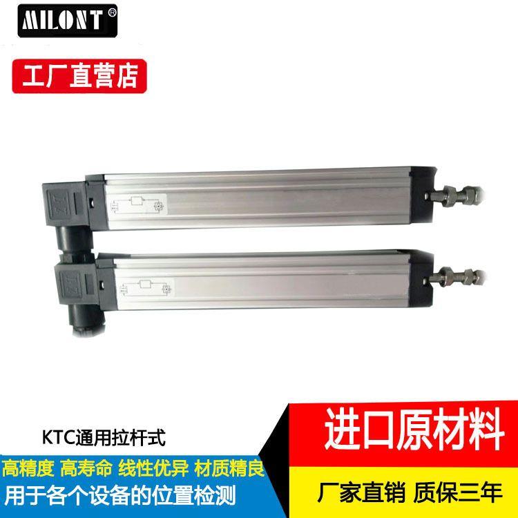 直线位移传感器LWF-100-A1 24V供电4-20ma输出