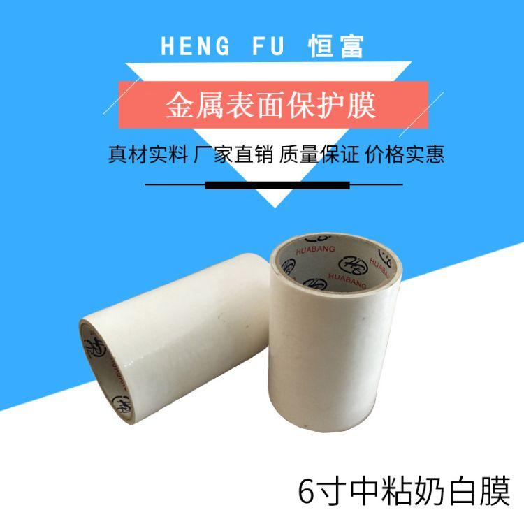 6寸中粘低粘静电PE印刷金属保护膜 定制印刷PE保护膜生产厂家
