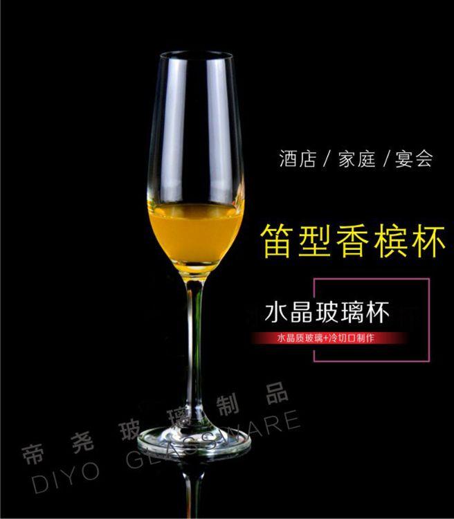 香槟酒杯 水晶玻璃泡泡酒杯 高脚玻璃洋酒杯 新款石岛水晶杯
