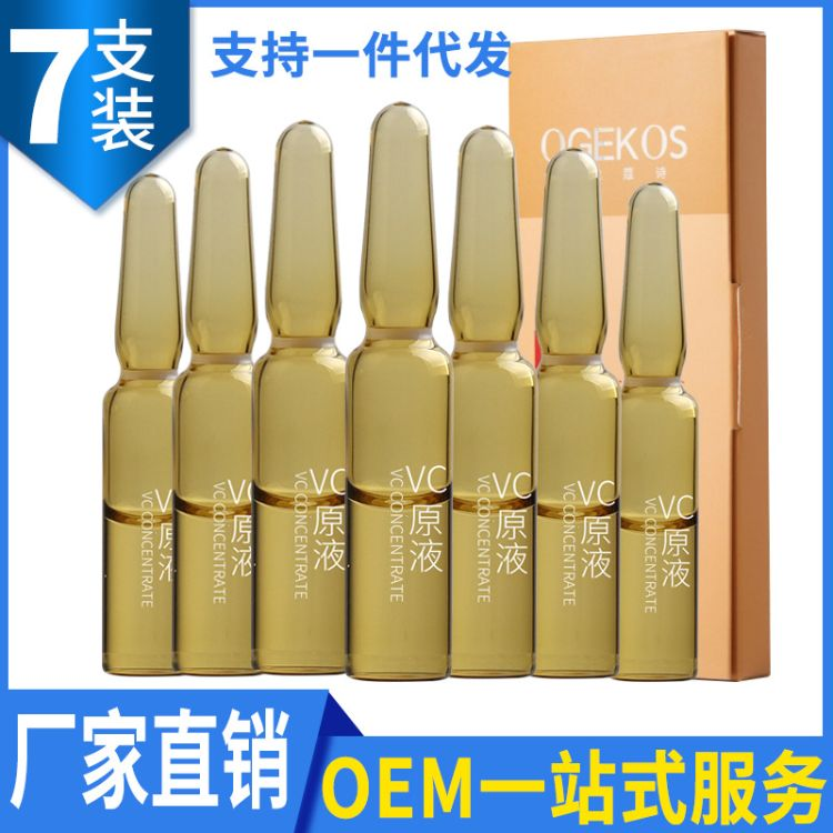 超浓缩vc安瓶精华液美容院淡化细纹补水2ml加工贴牌oem