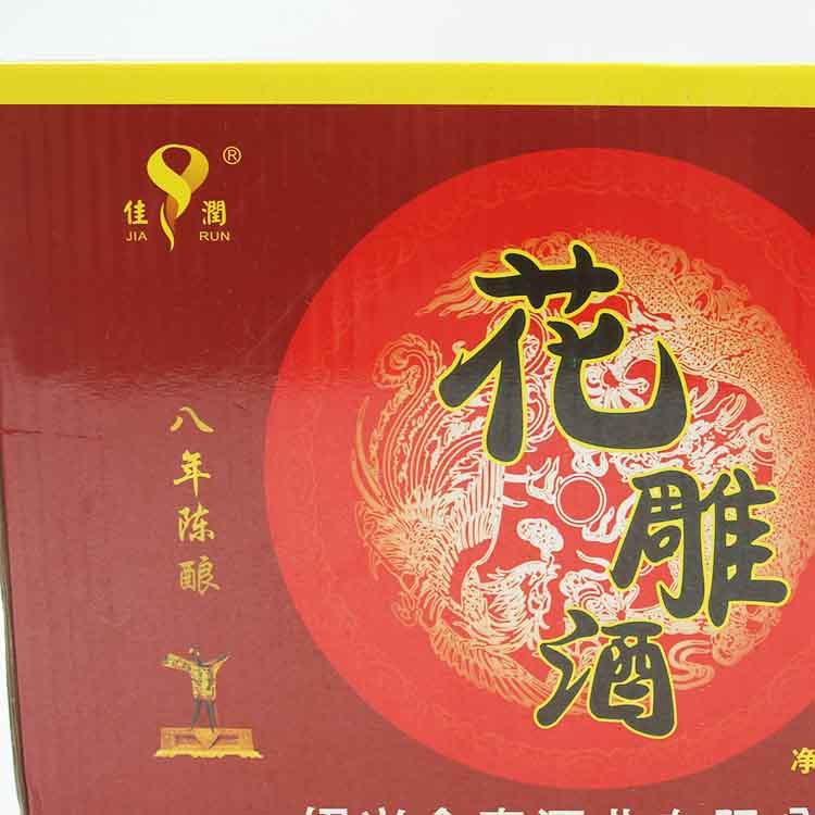绍兴原产地黄酒 传统工艺 八年陈酿花雕酒