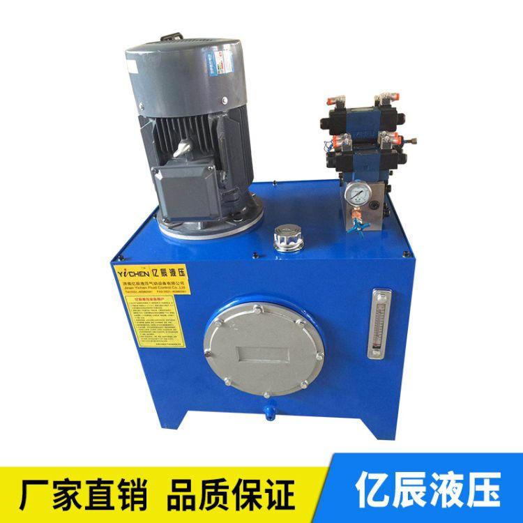 厂家供应优质液压站 专业制作定做液压成套系统 液压站 液压泵站