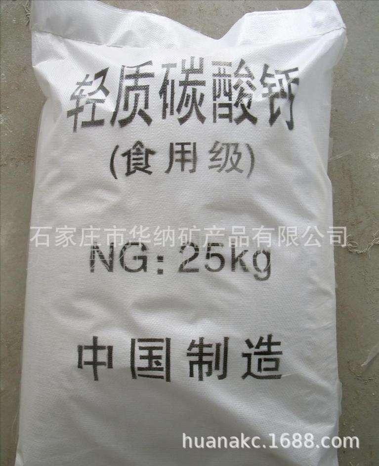 厂家直销轻质碳酸钙 油墨填充料用轻钙粉 325目轻质碳酸钙