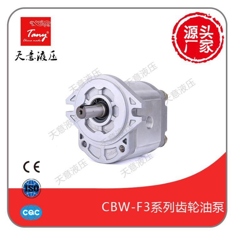 供应高压齿轮油泵CBW-F308 长源系列农用船舶等液压系统厂家直销